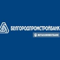 Белгородпромстройбанк существенно улучшил условия кредитования населения