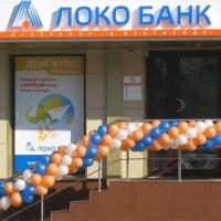 ЛОКО-Банк приступил к выдаче потребительских кредитов под залог автомобиля