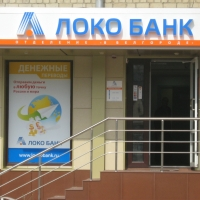 ЛОКО-Банк: Всегда удобно и эффективно!