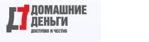 Домашние деньги (Микрофинансовая организация)