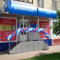 Восточный экспресс банк купил российскую «дочку» santander — сантандер консьюмер банк