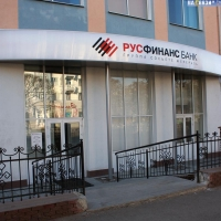 Русфинанс Банк расширяет сеть по приему платежей по кредитам