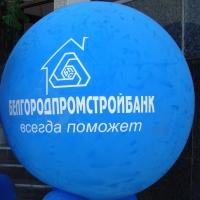 Белгородпромстройбанк поздравил белгородцев с днем защиты детей!