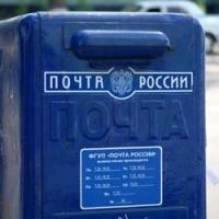 Почта будет принимать денежные переводы без адреса