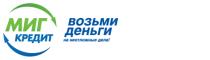МигКредит (Микрофинансовая организация)