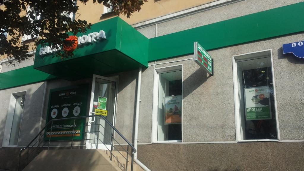 Операционный офис в г. Белгороде Московского Филиала ОАО АКБ «ЮГРА»