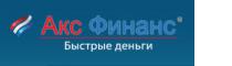 Акс Финанс (Микрофинансовая организация)