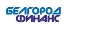 Белгород Финанс (Микрофинансовая организация)
