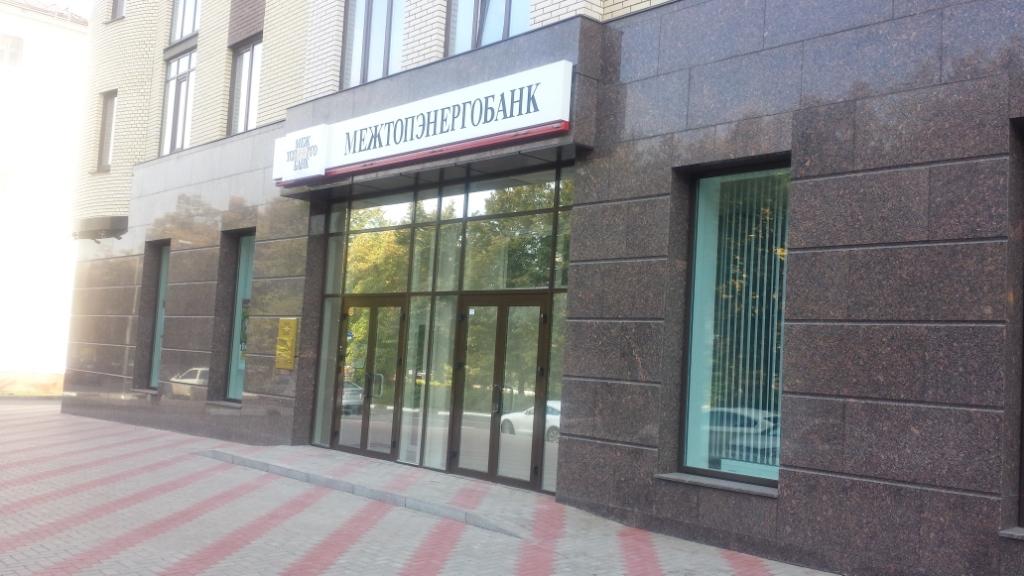 Операционный офис ОАО «Акционерный коммерческий межрегиональный топливно-энергетический банк «Межтопэнергобанк» в Белгороде