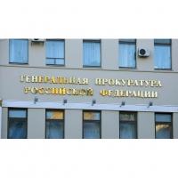 За попытку хищения у Промсвязьбанка более 2 млрд рублей экс-депутат объявлен в розыск