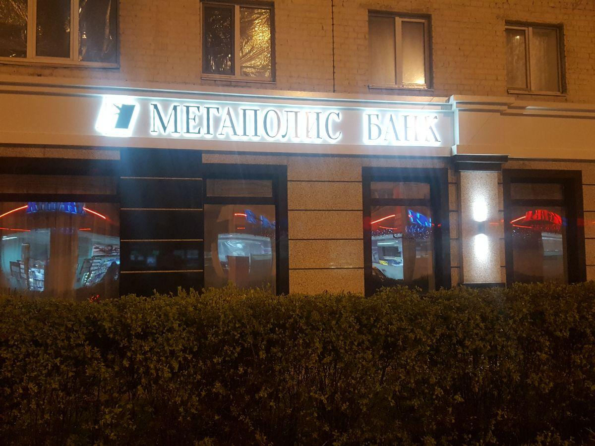 Операционный офис «Белгородский» ООО КБ «Мегаполис»