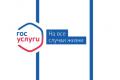 Зачем белгородских школьников регистрируют на портале Госуслуг?