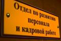 19% белгородских работодателей не устраивает внешний вид соискателей