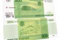 Банкнота номиналом 200 рублей будет пропитана полимером