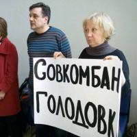 В офисе Совкомбанка задержали четырех валютных заемщиков