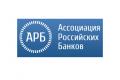 Крупнейшие российские банки выходят из АРБ