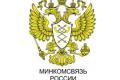 В Минкомсвязи оценили риски отмены внутрироссийского роуминга