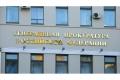 Генпрокуратура офпротестовала введение временной администрации в банке «Югра»