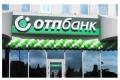 ОТП Банк предлагает услугу «Премиум Сейф»