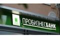 Из кассы Пробизнесбанка перед отзывом лицензии было выдано 1,4 млрд рублей