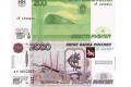 ЦБ призвал не приобретать купюры в 200 и 2 000 рублей по цене выше номинала