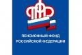 ПФР: «Все пенсии будут выплачиваться в срок и в полном объеме»