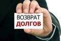 Коллекторское агентство «КИТ Финанс Капитал» увеличило объем взыскиваемых долгов на 37%