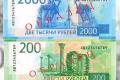 Россиянам понравились новые купюры в 200 и 2 000 рублей