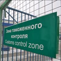Горячая линия открылась в Белгородской таможне