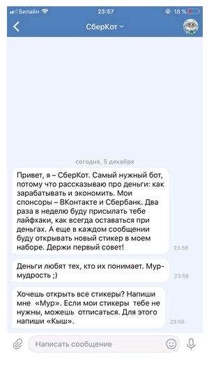 Сбербанк запустил чат-бота и стикеры в соцсети «ВКонтакте»
