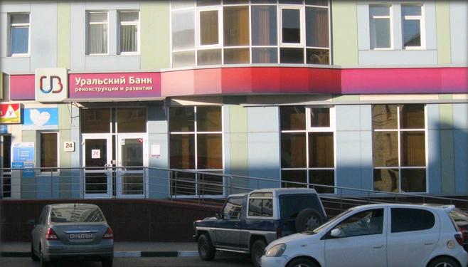 Операционный офис «Белгородский» Воронежского Филиала ПАО КБ «УБРиР»