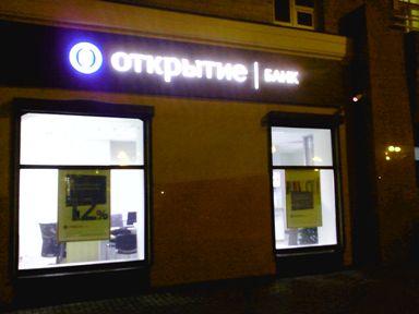 Операционный офис «Белгородский» ОАО Банк