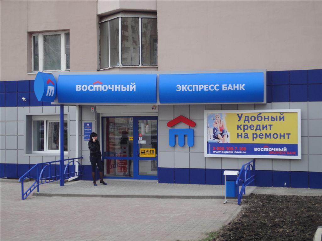 Банк восточный курс валют