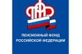 Пенсионный фонд России привлечет искусственный интеллект к назначению пенсий