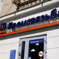 Промсвязьбанк докапитализирован на 113,4 млрд рублей