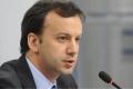 Дворкович пообещал поддержку подпавшим под санкции США компаниям