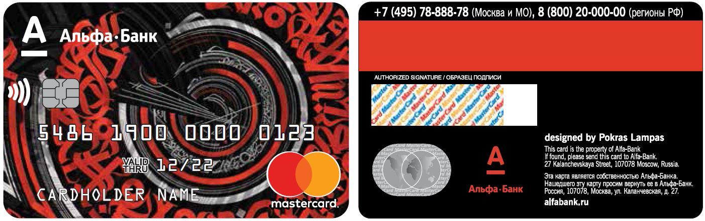 Альфа-Банк выпустил молодежную карту NEXT с дизайном Покраса Лампаса