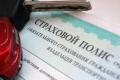 Белгородцы активнее жителей других регионов приобретали электронные полисы ОСАГО