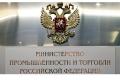 Минпромторг анонсировал завершение двух программ льготного автокредитования