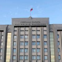Счетная палата выявила в 2017 году нарушений почти на 1,9 трлн рублей