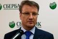Греф: Сбербанк может передать Промсвязьбанку часть субординированных кредитов