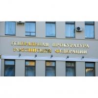 Генпрокуратура поддержала увеличение штрафов и лишение свободы для «черных» кредиторов