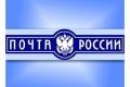 Почта России просит отложить снижение беспошлинного лимита на интернет-посылки