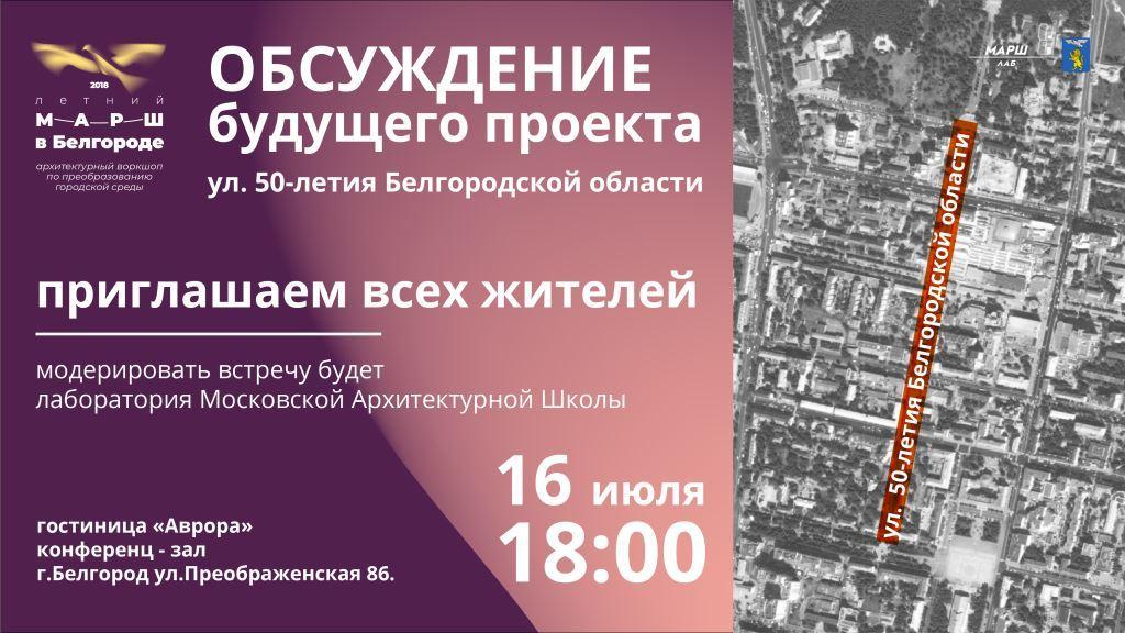 Жителям Белгорода доверили создать новый облик главной пешеходной улицы города