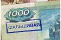 В Белгородской области выявлено 48 поддельных дензнаков