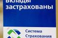Подписан закон о праве Центробанка давать АСВ кредиты без обеспечения