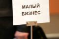 Ведомство Кудрина раскритиковало господдержку малого бизнеса