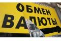 Ослабление рубля пока не заставило россиян бежать в обменники