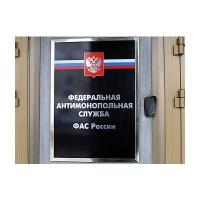 Челябинское УФАС оштрафовало МФК «Быстроденьги» на 100 тыс. рублей