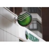 Сбербанк запустил ипотеку для покупки апартаментов на вторичном рынке